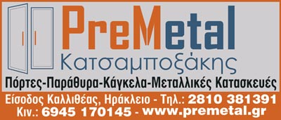 PREMETAL ΚΑΤΣΑΜΠΟΞΑΚΗΣ Κ. & ΥΙΟΙ ΟΕ, ΚΑΤΑΣΚΕΥΕΣ - ΔΟΜΗΣΗ (ΕΡΓΑΣΙΕΣ - ΥΛΙΚΑ), ΑΛΟΥΜΙΝΙΟΥ ΜΕΤΑΛΛΙΚΕΣ ΚΑΤΑΣΚΕΥΕΣ, ΗΡΑΚΛΕΙΟ