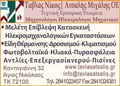 ΤΑΒΛΑΣ Ν. - ΑΤΣΑΛΗΣ Μ. ΟΕ, ΚΑΤΑΣΚΕΥΕΣ - ΔΟΜΗΣΗ (ΕΡΓΑΣΙΕΣ - ΥΛΙΚΑ), ΤΕΧΝΙΚΑ ΓΡΑΦΕΙΑ & ΕΤΑΙΡΕΙΕΣ, ΑΓ.ΝΙΚΟΛΑΟΣ