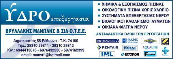 ΒΡΥΛΛΑΚΗΣ Μ. & ΣΙΑ Ο.Τ.Ε.Ε. ΥΔΡΟΕΠΕΞΕΡΓΑΣΙΑ, ΕΞΟΠΛΙΣΜΟΣ (ΜΗΧΑΝΗΜΑΤΑ - ΥΠΗΡΕΣΙΕΣ), ΦΙΛΤΡΑ ΠΟΣΙΜΟΥ ΝΕΡΟΥ - ΑΠΟΣΚΛΗΡΥΝΤΕΣ - ΘΕΡΜΟΨΥΚΤΕΣ, ΡΕΘΥΜΝΟ