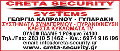 CRETA SECURITY SYSTEMS, ΠΑΡΟΧΗ ΥΠΗΡΕΣΙΩΝ, ΣΥΣΤΗΜΑΤΑ ΑΣΦΑΛΕΙΑΣ - ΦΥΛΑΞΕΙΣ, ΡΕΘΥΜΝΟ