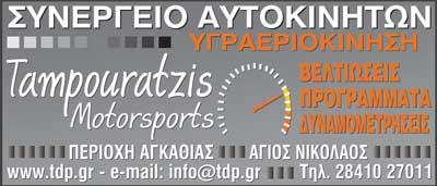 ΤΑΜΠΟΥΡΑΤΖΗΣ MOTORSPORTS, καταχώρηση στον Παγκρήτιο Οδηγό Αγοράς