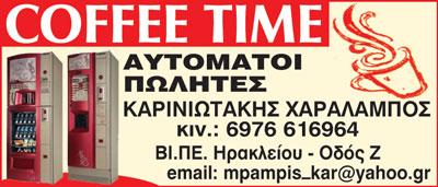 ΚΑΡΙΝΙΩΤΑΚΗΣ ΧΑΡΑΛΑΜΠΟΣ COFFEE TIME, καταχώρηση στον Παγκρήτιο Οδηγό Αγοράς