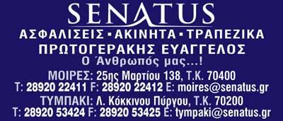 ΠΡΩΤΟΓΕΡΑΚΗΣ ΕΥΑΓΓΕΛΟΣ - SENATUS, καταχώρηση στον Παγκρήτιο Οδηγό Αγοράς
