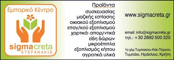ΧΑΡΤΙΑ - ΧΑΡΤΙΟΥ ΠΡΟΙΟΝΤΑ, ΗΡΑΚΛΕΙΟ, SIGMA CRETA ΣΤΕΦΑΝΑΚΗΣ, Μισοσέλιδο
